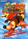 バンジョーとカズーイの大冒険必勝攻略法 (NINTENDO64完璧攻略シリーズ)