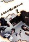 あなたの隣に誰かいる ディレクターズカット 2[DVD]