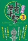 上方漫才まつり <昭和編> 第3集 [DVD]