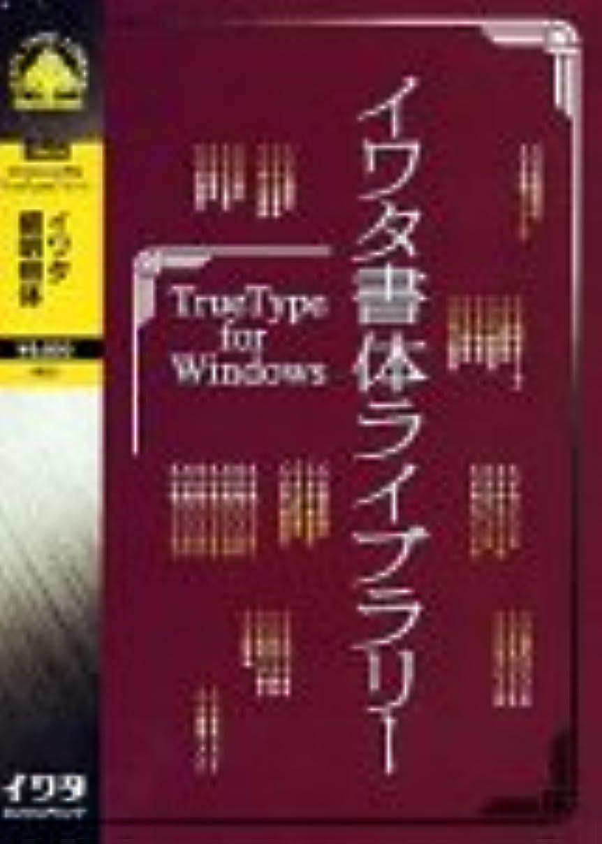 イワタ書体ライブラリー TrueType Font for Windows イワタ細明朝体