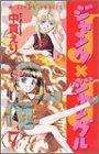 ジャンクジャングル 第7巻 (あすかコミックス)
