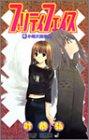 プリティフェイス 4 (ジャンプコミックス)