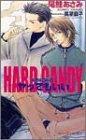 HARD CANDY―ヤッてもいい (SHYノベルス)