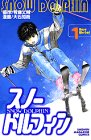 スノードルフィン (1) (少年マガジンコミックス)
