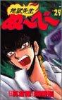 地獄先生ぬ~べ~ (29) (ジャンプ・コミックス)