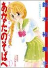 あなたのそばへ / 鈴木 裕美子 のシリーズ情報を見る