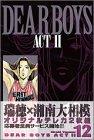 Dear boys―Act II (12) (月刊マガジンコミックス) (講談社コミックス月刊マガジン)