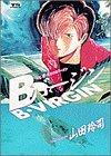 Bバージン / 山田 玲司 のシリーズ情報を見る