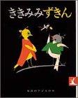 ききみみずきん (岩波の子どもの本 (18))の詳細を見る