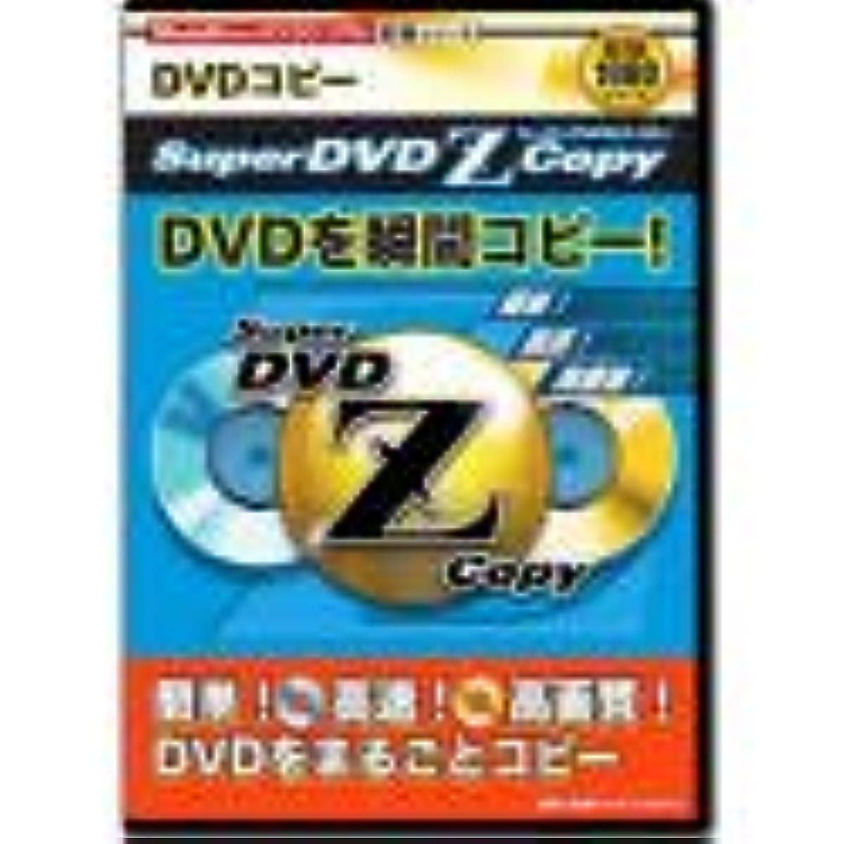 共和党疑い移動Super DVD Z copy