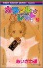カラフル・パレット 2 (りぼんマスコットコミックス クッキー)