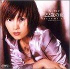 シングルV 「22歳の私」 [DVD]