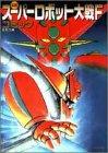 スーパーロボット大戦Fコミック (アクションコミックス)