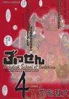ぶっせん 4 (モーニングワイドコミックス)
