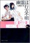 幽霊は行方不明―Dear My Ghost (角川スニーカー文庫)の詳細を見る