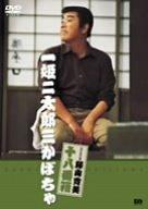 松竹新喜劇 藤山寛美 一姫二太郎三かぼちゃ [DVD]