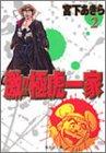 激!!極虎一家 (2) (集英社文庫―コミック版)