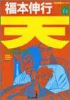 天―天和通りの快男児 (6) (近代麻雀コミックス)