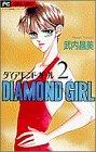 ダイアモンド・ガール 2 (フラワーコミックス)