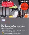 Microsoft Exchange Server 2003 Standard Edition アカデミックパック 5クライアントアクセスライセンス付