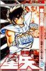 聖闘士星矢 3 (ジャンプコミックス)