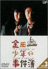 金田一少年の事件簿 VOL.3(ディレクターズカット) [DVD]の詳細を見る