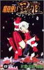 魔砲使い黒姫 4 (ジャンプコミックス)