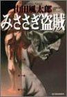 みささぎ盗賊―山田風太郎奇想コレクション (ハルキ文庫)の詳細を見る