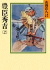 豊臣秀吉(2) (山岡荘八歴史文庫)