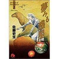 夢みる惑星 (1) (小学館文庫)