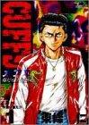 Cuffs―傷だらけの地図 (1) (ヤングジャンプ・コミックス)