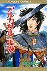 アルカサル-王城- (8) (Princess comics)の詳細を見る