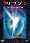 クリープゾーン : エイリアン・インベージョン [DVD]