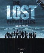 「LOST」クロニクルの詳細を見る