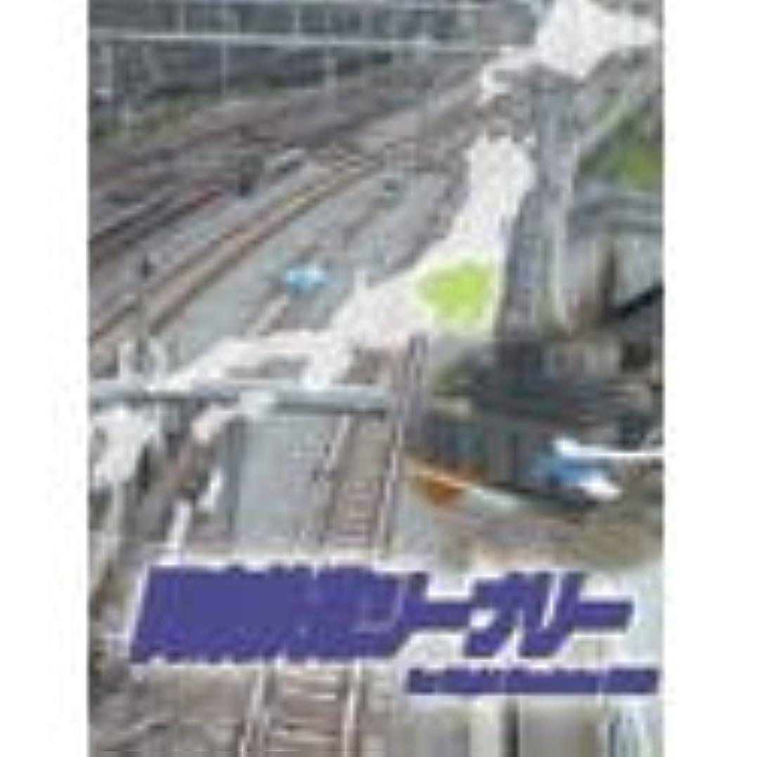 ボルトジャンピングジャック急流関東鉄道シーナリー for Flight Simulator 2002
