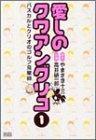 愛しのクワアングリコ 1 (GSコミックス)