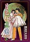 月色狂想曲 (3) (ビッグコミックス)