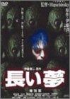 長い夢 特別版 [DVD]