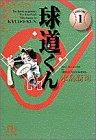 球道くん (Volume 1) (小学館文庫)の詳細を見る