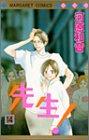 先生! (14) (マーガレットコミックス (3410))