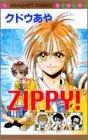 ZIPPY / クドウ あや のシリーズ情報を見る