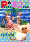 P女子寮のネコである 2 (ヤングジャンプコミックス)