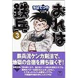 おれは鉄兵 (3) (講談社漫画文庫)