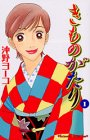 きものがたり / 沖野 ヨーコ のシリーズ情報を見る