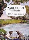 たのしい川べ―ヒキガエルの冒険の詳細を見る