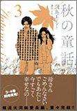 秋の童話 3 (ミッシィコミックス 韓国ドラマシリーズ)