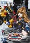 超重神グラヴィオン Vol.3 (限定版) [DVD]