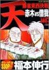 天・麻雀東西決戦 赤木vs僧我 (バンブー・コミックス)