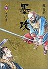 墨攻 7 秦王の首 (ビッグコミックス)の詳細を見る