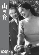 山の音 [DVD]